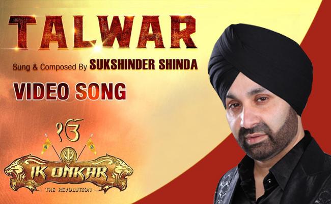 Talwar Song ( Ik Onkar ) - camera-craft